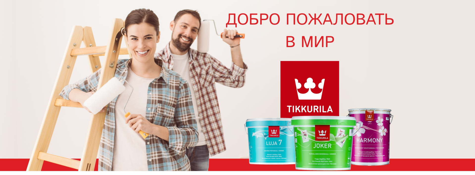 Sl Welcome To Tikkurila